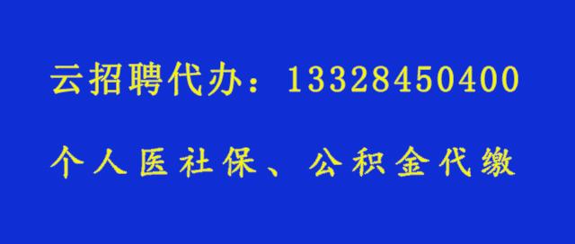 漳州市社保医保公积金代办服务