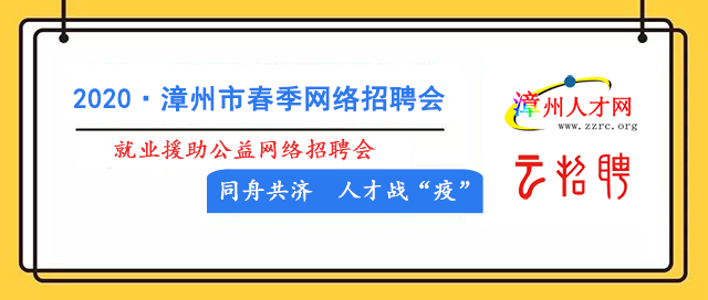 betway88必威官网人才网2020年新春大型公益免费网络招聘会
